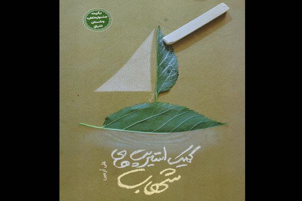 کتاب برگزیده جشنواره اشراق چاپ شد/طلبه ای که نمی توانست منبر برود