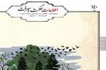 شمارۀ ۱۴۰ ماهنامۀ اطلاعات حکمت و معرفت منتشر شد