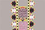 مجموعه قصههای شیرین ایرانی تجدید چاپ میشود