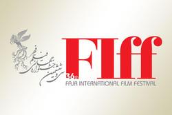 تمدید مهلت ثبت نام خبرنگاران و منتقدان در جشنواره جهانی فیلم فجر