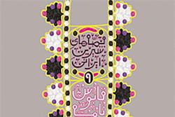 قصه های شیرین ایرانی