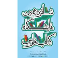 پوستر شانزدهمین نمایشگاه کتاب فارس