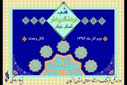 شب فرهنگ زنجان