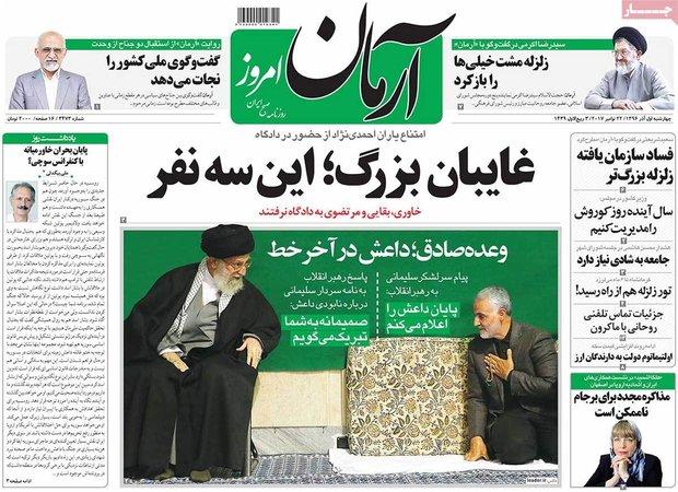 صفحه اول روزنامههای ۱ آذر ۹۶