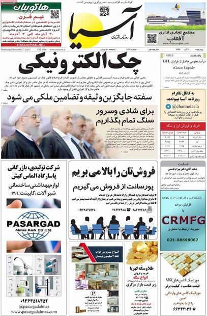 صفحه اول روزنامههای اقتصادی ۱ آذر ۹۶