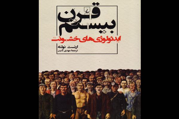 چاپ کتابی درباره ایدئولوژی های خشونت در قرن بیستم