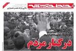 پنج محور پیام رهبر انقلاب به سردار سلیمانی/بلایِ زلزله، نعمتِ همیاری