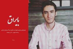 نرم افزار معرفی شهدای مدافع حرم آذربایجان شرقی