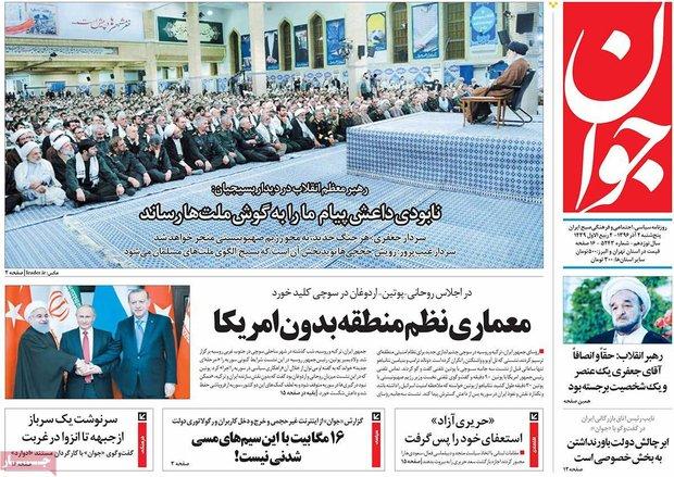 صفحه اول روزنامههای ۲ آذر ۹۶