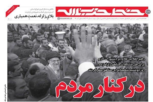 پنج محور پیام رهبر انقلاب به سردار سلیمانی