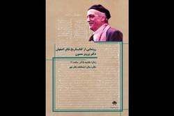 تاریخ تئاتر اصفهان