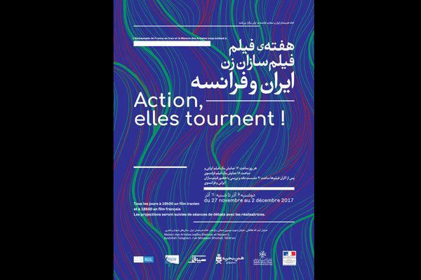 برپایی هفته فیلم «فیلمسازان زن ایران و فرانسه» در خانه هنرمندان
