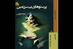"""Ayşe Kulin'in """"Kanadı Kırık Kuşlar"""" romanı İran'da"""