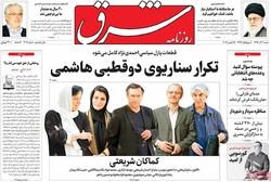 صفحه اول روزنامههای ۴ آذر ۹۶