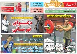 صفحه اول روزنامههای ورزشی ۴ آذر ۹۶