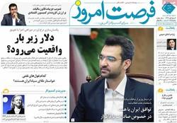 صفحه اول روزنامههای اقتصادی ۴ آذر ۹۶