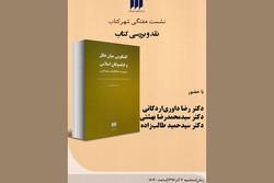 «گفتوگوی هگل و فیلسوفان اسلامی» نقد می شود