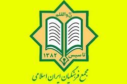 ۲۵ عضو شورای مرکزی مجمع فرهنگیان مشخص شدند