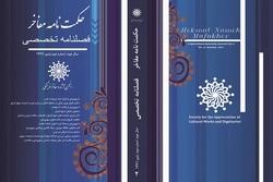 نشریات فرهنگستان