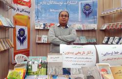 ۵ کتاب در شیراز راهی بازار نشر شد