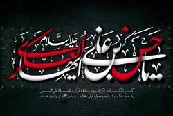 ایران اور عالم اسلام میں حضرت امام حسن عسکری کا یوم شہادت مذہبی عقیدت و احترام کے ساتھ منایا جارہا ہے