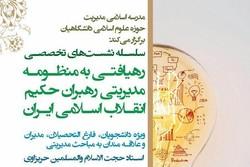 رهیافتی به منظومه مدیریتی رهبران حکیم انقلاب اسلامی برگزار می شود