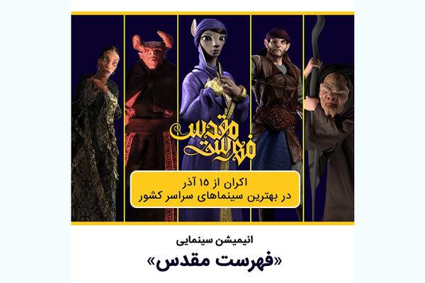 زمان اکران «فهرست مقدس» اعلام شد/ نمایشِ انیمیشنی تاریخی