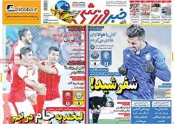 صفحه اول روزنامههای ورزشی ۵ آذر ۹۶