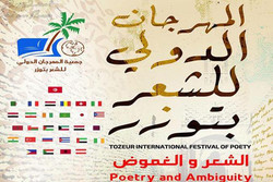 Two Iranian poets to attend international poetry festival