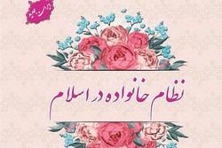 ویراست جدید کتاب « نظام خانواده در اسلام» منتشر شد