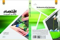 کتاب «اقتصاد وقف و خیریه» منتشر شد
