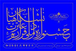 جشنواره ملی قرآن و عترت دانشگاهیان