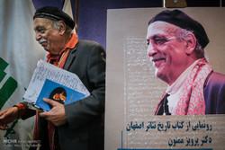 رونمایی از کتاب تاریخ تئاتر اصفهان