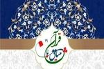 مسابقات قرآن در افغانستان برگزار می شود