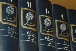 جزوات لغتنامه دهخدا به مراکز فرهنگی و آموزشی اهدا می شود