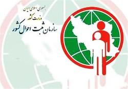آغاز بهکار ادارات ثبت احوال در مناطق سیلزده در استان خوزستان
