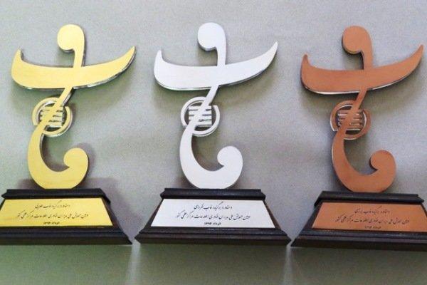 جایزه فناوری اطلاعات اهدا شد