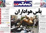 صفحه اول روزنامههای اقتصادی ۷ آذر ۹۶
