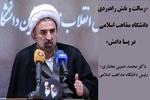 دیپلماسی وحدت اسلامی؛ مهم ترین ضرورت میان مذهبی در پساداعش