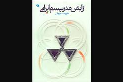 رونمایی از کتاب «زایش مدرنیسم ایرانی» در شهر کتاب فرشته