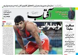 صفحه اول روزنامههای ۷ آذر ۹۶
