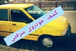 خودروی سرقتی - کراپشده