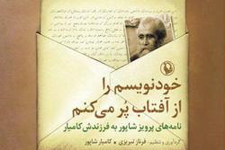 کتاب پرویز شاپور
