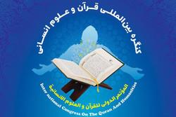 المؤتمر الدولي للقرآن والعلوم الإنسانية يبدأ اعماله برسالة قائد الثورة