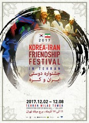 Iran-Korea Friendship Festival