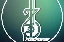 برنامههای بخش پژوهش جشنواره موسیقی کلاسیک ایرانی اعلام شد