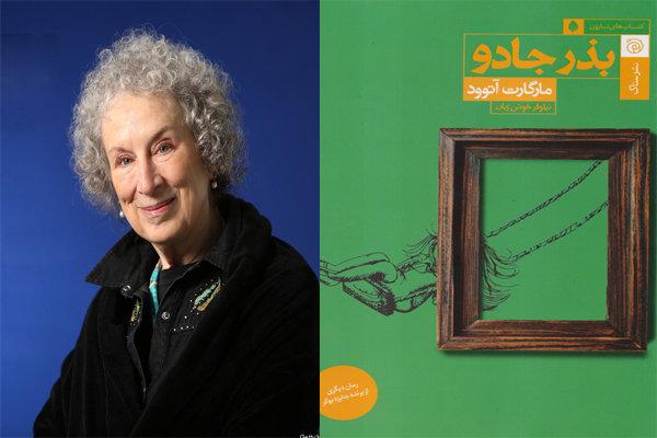 آخرین رمان آتوود به ایران رسید/ «بذر جادو» در بازار نشر