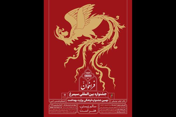 مهلت ارسال آثار به جشنواره فرهنگی علوم پزشکی تا ۲۵ بهمن تمدید شد