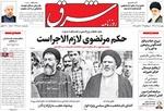 صفحه اول روزنامههای ۸ آذر ۹۶