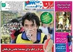 صفحه اول روزنامههای ورزشی ۸ آذر ۹۶